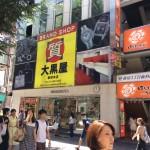 Popular vintage shop to buy luxury brand goods in Tokyo, Japan